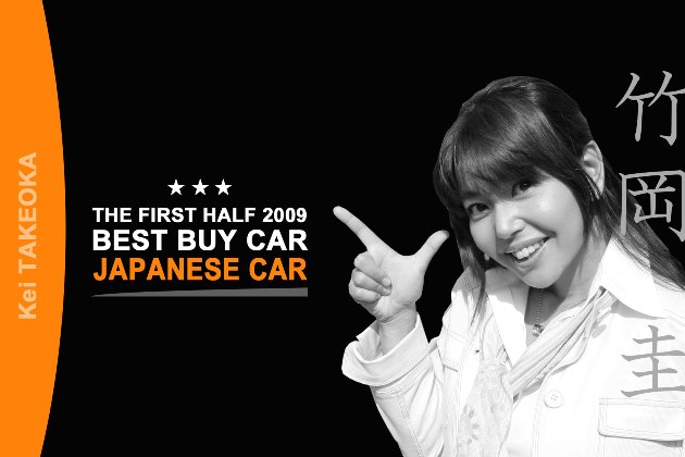 2009年上半期ベスト・バイ・カー【国産車】/竹岡圭
