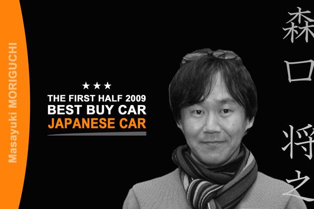 2009年上半期ベスト・バイ・カー【国産車】/森口将之
