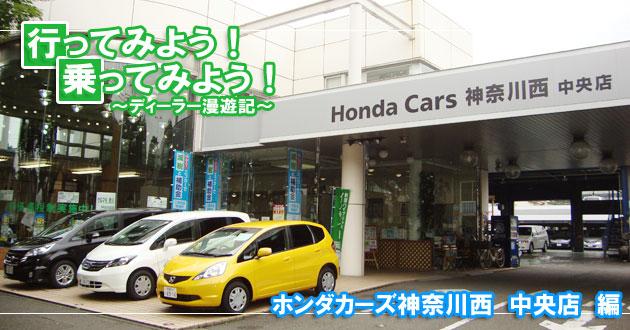ホンダカーズ神奈川西 中央店