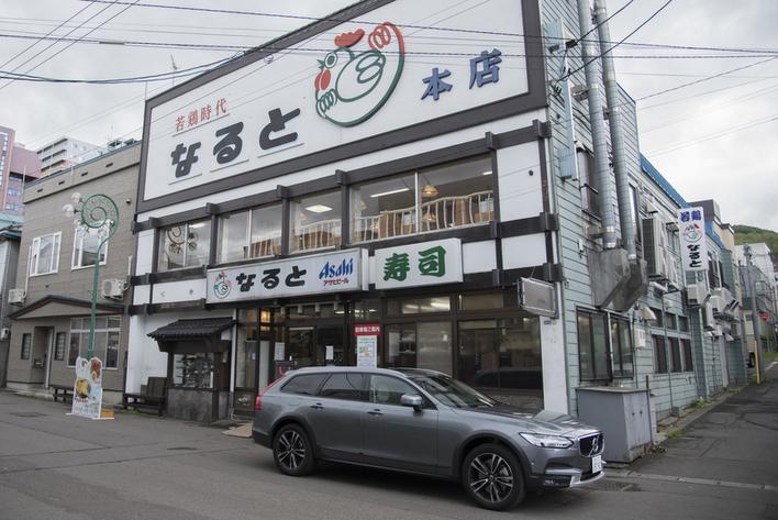 VOLVO V90 Cross Country T5 AWD 北海道→東京 長距離試乗レポート/山本シンヤ