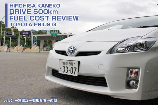 トヨタ プリウス 実燃費レビュー【vol.2 100-200km】
