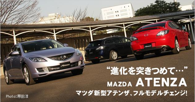 マツダ アテンザ 新型車解説