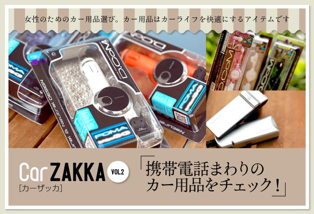 Vol2:携帯電話まわりのカー用品をチェック!