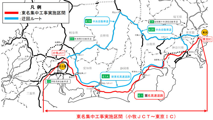 2017年秋 東名集中工事 実施区間位置図