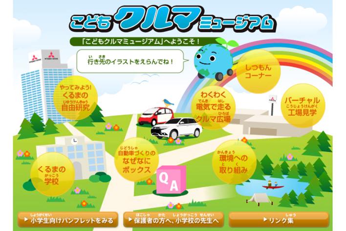 三菱 小学生自動車相談室