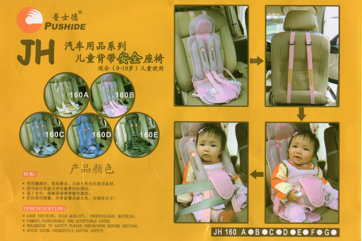 同梱されていた取説らしきもの?はすべて中国語。紺色のチャイルドシートには中国語の取説すら入っていなかった。