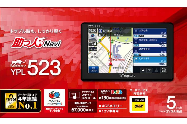 5インチサイズながら最新マップや充実機能が魅力のYPL523