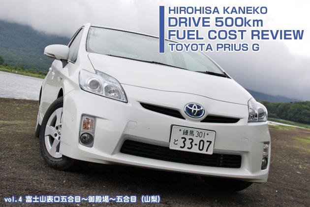 トヨタ プリウス 実燃費レビュー【vol.4 300-400km】