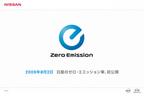 日産 電気自動車を8月2日に発表