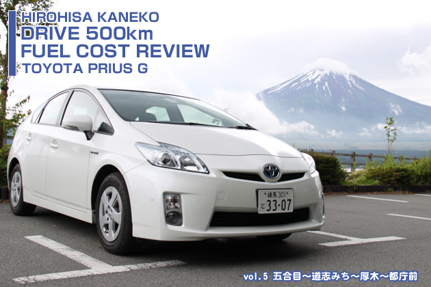 トヨタ プリウス 実燃費レビュー【vol.5 400-500km】