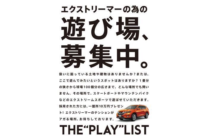 日産 THE PLAY LIST