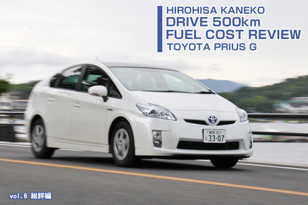 トヨタ プリウス 実燃費レビュー【総評編】