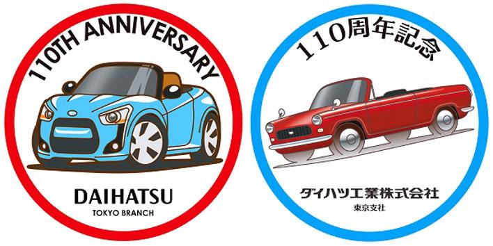 東京支社ショールーム限定 110周年記念ステッカー
