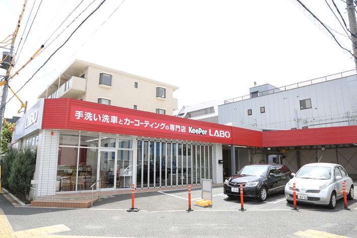 KeePer LABO高島平店