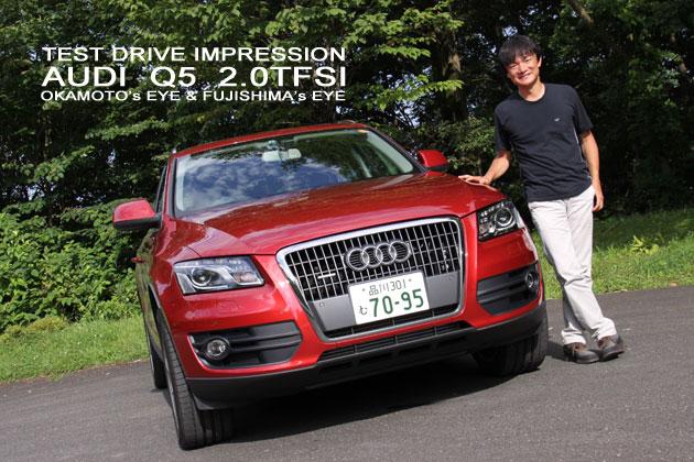 アウディ Q5 2.0TFSI 試乗レポート/岡本幸一郎&藤島知子
