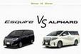 トヨタ エスクァイア vs. トヨタ アルファードどっちが買い!?|トヨタの上級ミニバンを徹底比較!