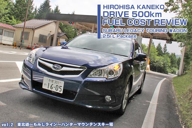スバル レガシィ 実燃費レビュー【vol.2 100-200km】
