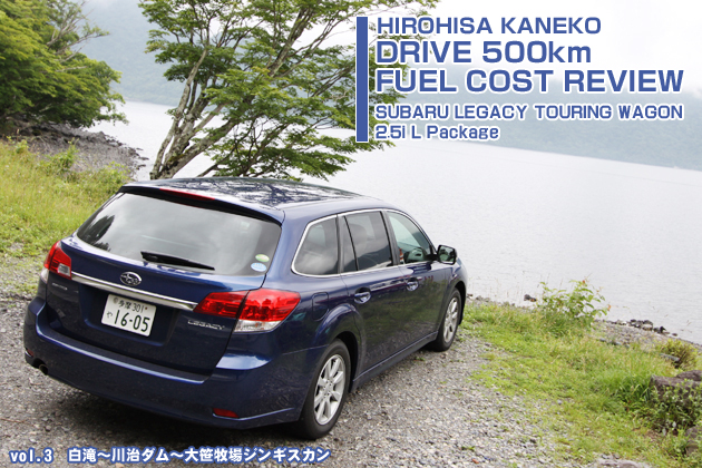 スバル レガシィ 実燃費レビュー【vol.3 200-300km】