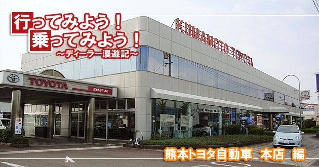 熊本トヨタ 本店