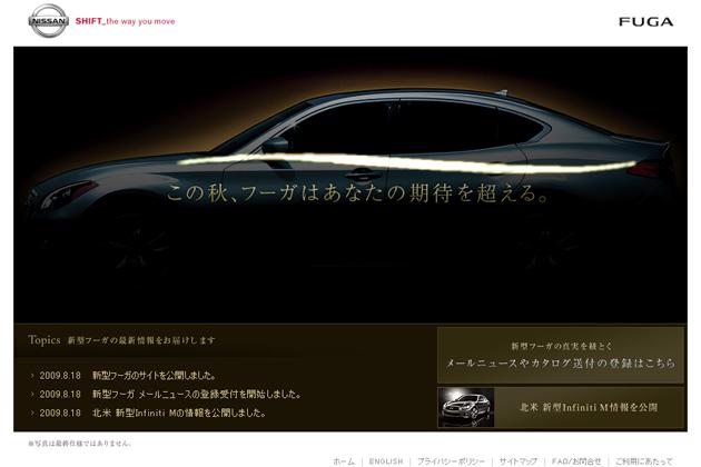新型「フーガ」Webサイト