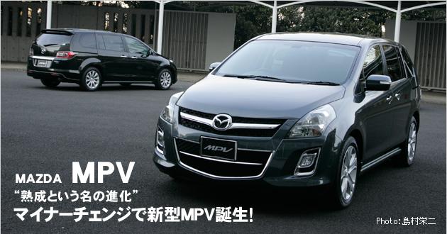 マツダ・MPVの画像 p1_6