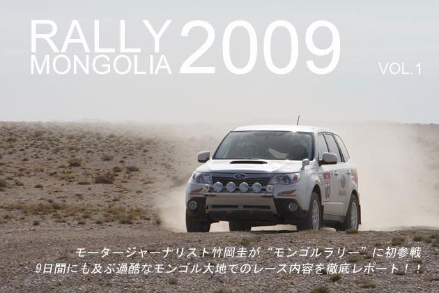 竹岡圭のモンゴルラリー参戦記 vol.1