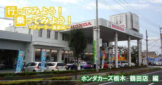 ホンダカーズ栃木 鶴田店