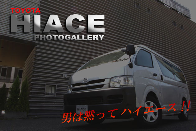 トヨタ ハイエース フォトギャラリー インプレッション