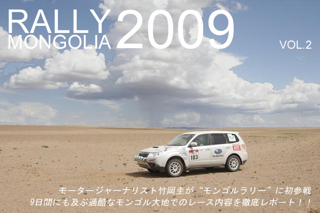 竹岡圭のモンゴルラリー2009 参戦記 vol.2