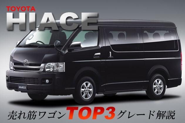 大人気!!トヨタ ハイエース ワゴン売れ筋TOP3グレード解説