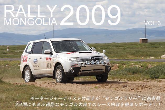 竹岡圭のモンゴルラリー2009 参戦記 Vol.3