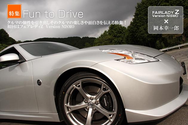 フェアレディZ34 Version NISMO/Fun to Drive×岡本幸一郎