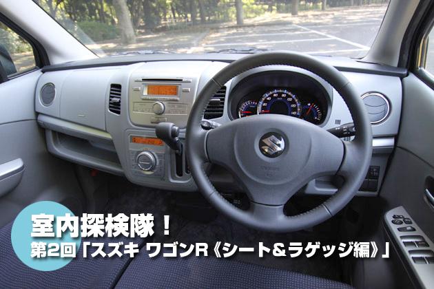 室内探検隊! vol.2 スズキ ワゴンR 「シート&ラゲッジ編」