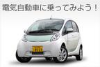 【参加者募集】10/3(土)EV(電気自動車)試乗会開催!