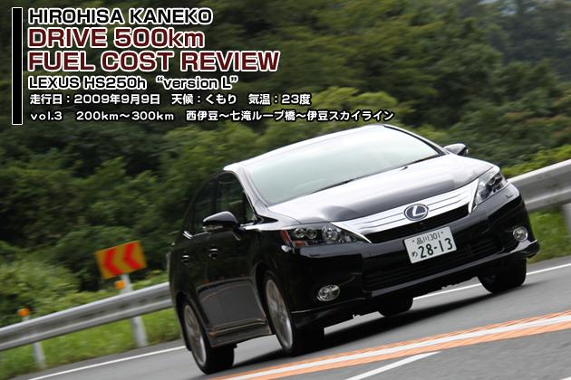 レクサス HS250h 実燃費レビュー【vol.3 200-300km】