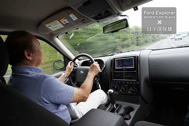 フォードエクスプローラー/Fun to Drive×日下部保雄