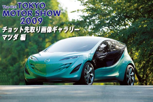 東京モーターショー2009 ちょっと先取り画像ギャラリー 「マツダ編」