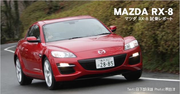 マツダ RX-8 試乗レポート