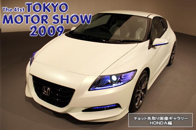 東京モーターショー2009 チョット先取り画像ギャラリー 「ホンダ編」