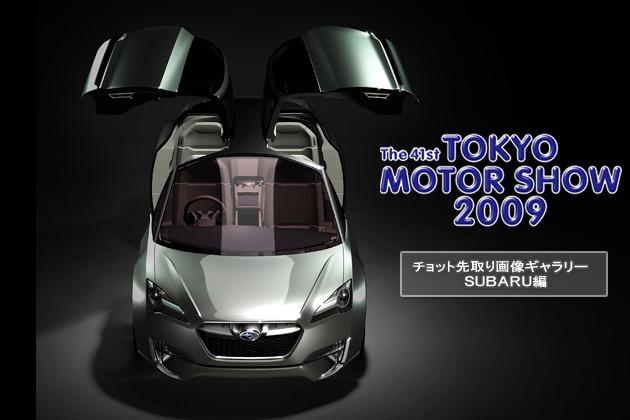 東京モーターショー2009 チョット先取り画像ギャラリー 「スバル編」