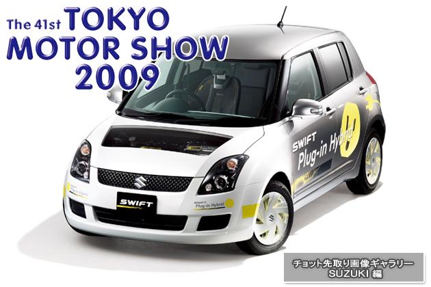 東京モーターショー2009 チョット先取り画像ギャラリー 「スズキ編」