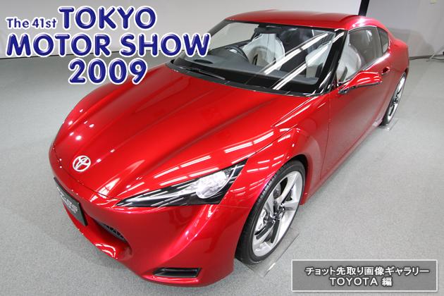 東京モーターショー2009 チョット先取り画像ギャラリー 「トヨタ編」