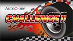 チャレンジクイズ vol.3 今回のお題は「軽自動車」編(11/20〆切)