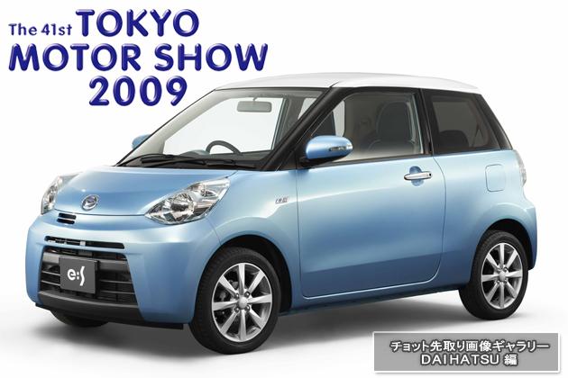 東京モーターショー2009 チョット先取り画像ギャラリー 「ダイハツ編」