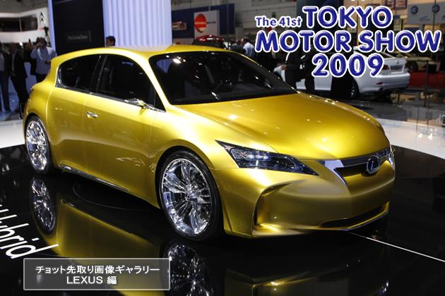 東京モーターショー2009 チョット先取り画像ギャラリー 「レクサス編」