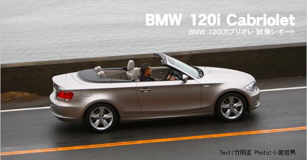 BMW 120iカブリオレ 試乗レポート
