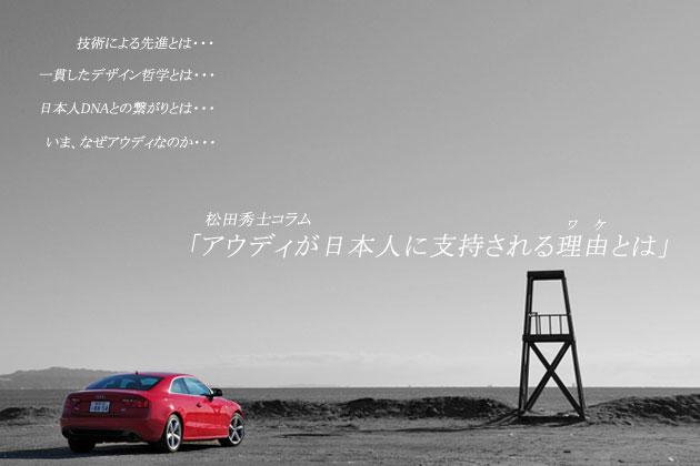松田秀士コラム「アウディが日本人に支持される理由とは・・・」