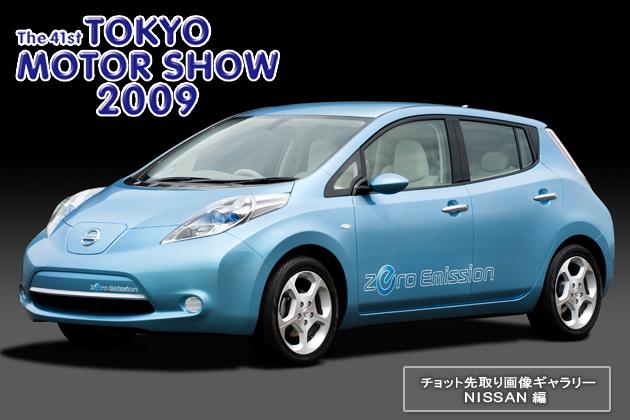 東京モーターショー2009 チョット先取り画像ギャラリー 「日産編」