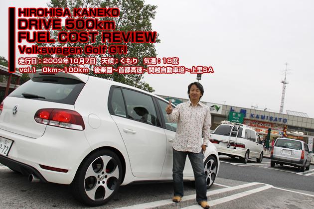 フォルクスワーゲン ゴルフGTI 実燃費レビュー【0-100km】