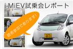オートックワンユーザー i-MiEV試乗会レポート